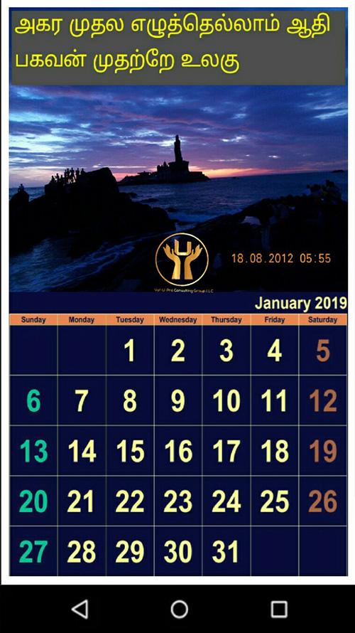 Thirukkural Calendar  Without Ads